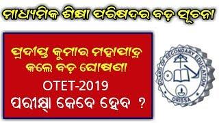 BSE Odisha Declared OTET 2019 Exam Date || OTET Re-Exam Date 2019