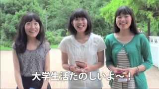 学芸Voice2014(2014.7.26大学説明会公開映像)