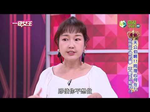 台綜-一袋女王-20180820-天公伯啊!!同理心何在?! 己所不欲的事 不要丟給我!!