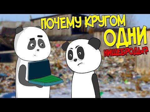 Почему ты нищий? Причины бедности в России. Про богатство и бедность.