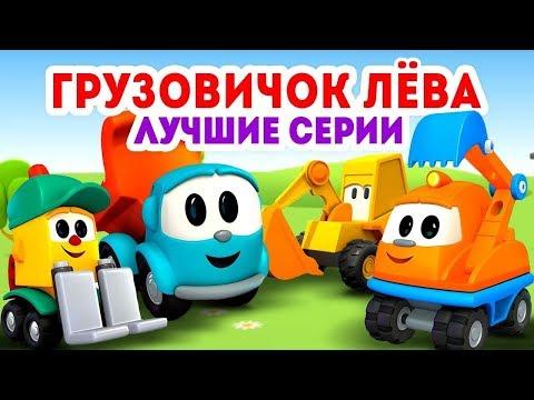 Грузовичок Лёва - машинки конструктор - Лучшие мультики для детей - Собираем Бензовоз