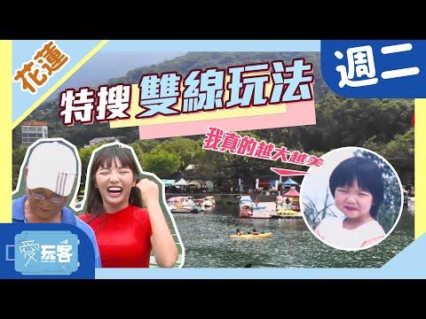 台綜-愛玩客-20190827【花蓮】經典VS新招 雙線玩法特搜!