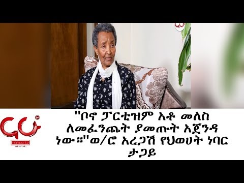 ETHIOPIA -Interview With Former TPLF Member Aregash - NAHOO TV