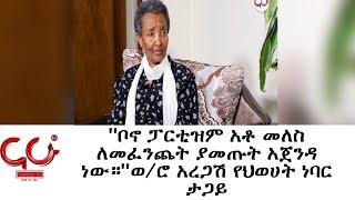 ETHIOPIA - ''ቦኖ ፓርቲዝም አቶ መለስ ለመፈንጨት ያመጡት አጀንዳ ነው።''ወ/ሮ አረጋሽ የህወሀት ነባር ታጋይ- NAHOO TV