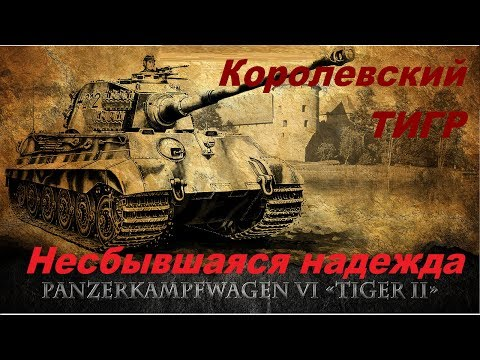 Королевский Тигр - несбывшаяся надежда. История Королевского тигра King tiger  Königstiger history