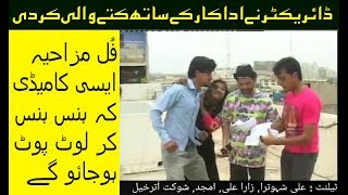 Funny clip Kutta Chayee, Urdu, Hindi comedy,