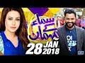 download Yasir Akhtar Ke Saath | Samaa Kay Mehmaan | SAMAA TV | Sadia Imam | 28 Jan 2018