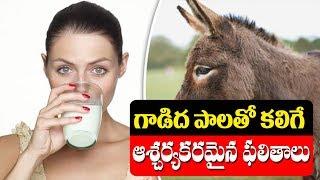 Health tips in telugu | health updates in telugu | amazing facts in telugu |