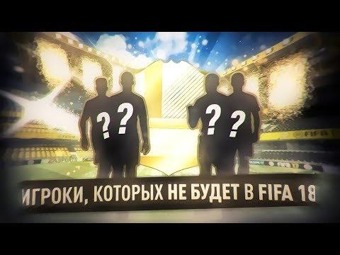 ✪ ИГРОКИ, КОТОРЫХ НЕ БУДЕТ В FIFA 18