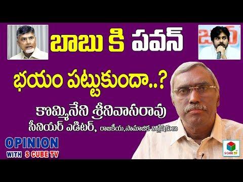 బాబు కి పవన్ భయం పట్టుకుందా?- Sr Editor KSR Comments On Chandrababu About Pawan Kalyan | YS Jagan