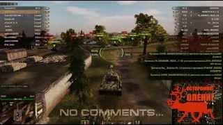 World Of Tanks | Стадо оленей | Без комментариев...