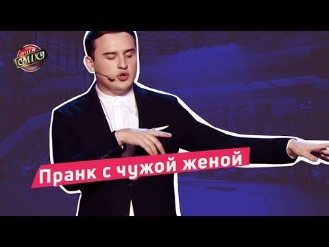 Пранк с чужой женой - Стадион Диброва   Лига Смеха 2018