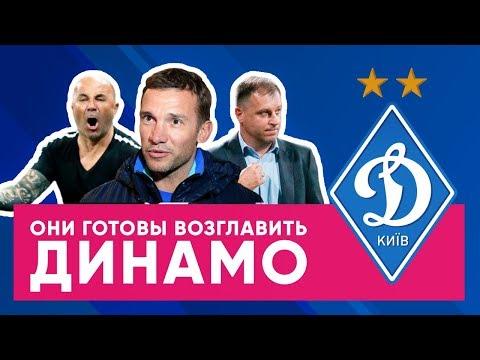 #Вернидуб, #Шевченко или #Сампаоли: Кто станет новым тренером #Динамо #Киев?