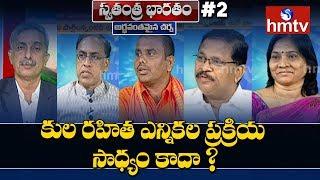 కుల రహిత ఎన్నికల ప్రక్రియ సాధ్యం కాదా ?   Swatantra Bharatham #2   hmtv