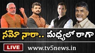 నమో నారా.. మధ్యలో రాగా..! |  Top Story With TV5 Murthy  LIVE