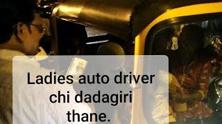 Thane ladies auto driver dadagiri misbehave.