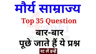 Maurya Empire | मौर्य साम्राज्य.. के ये 35 प्रश्न Exam में बार-बार पूछे जाते हैं | ssc, railway etc.