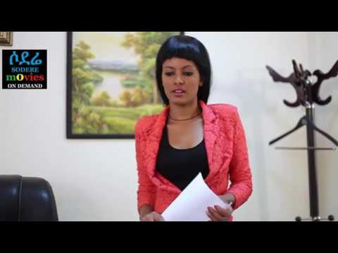 ፍቅር አለቃ ፊልም Fiker Aleka Ethiopian movie