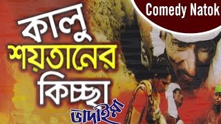 Vadaima - Kalu Shoytaner Kissa | New Bangla Comedy 2017 | Original Video | Music Heaven