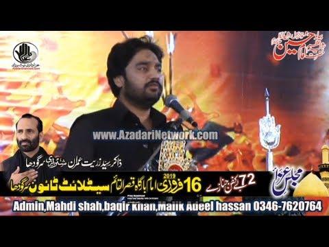 Zakir Waseem Baloch || Bramndgi 72 Janazy || Jalsa Zuriat Imran || 16 Feb 2019