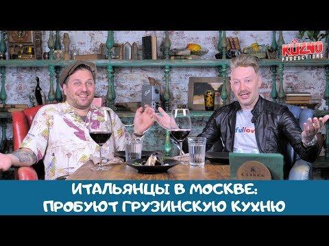 Итальянцы в Москве: пробуют грузинскую кухню