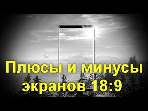 Что такое 18 к 9 в дисплеях смартфона. Оказывается нас НАКАЛЫВАЮТ !