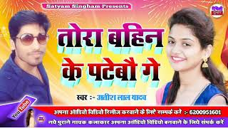 Aatish lal yadav super hit song 2019 // तोरा बहिन के पटेइबो गे // Maithili new song 2019 dj hit