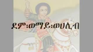 New Orthodox tewahedo Mezmur in Geez.mp4