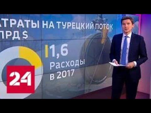 Российский газ прокладывает дорогу на Запад и на Восток - Россия 24