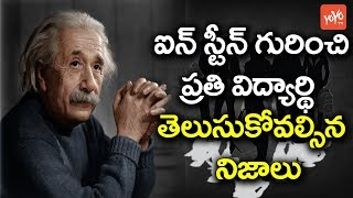 Unknown Facts about Albert Einstein | Biography of Albert Einstein