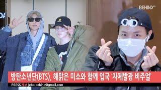 [BEHIND] 방탄소년단(BTS), 해맑은 미소와 함께 입국 '자체발광 비주얼'