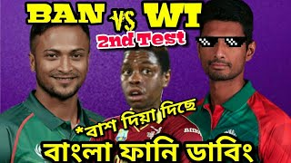 Bangladesh vs West Indies 2nd Test After Match Bangla Funny Dubbing| Sakib al hasan,Miraz|Alu kha BD