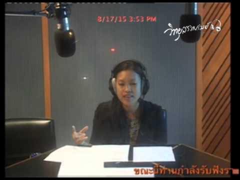 saranrom radio AM1575 kHz: News & Views from Bangkok [17-08-2558]