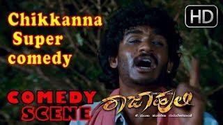 Chikkanna Super comedy scene | Kannada Comedy Scenes 324 | Rajahuli Kannada Movie | Yash