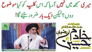 Ek Heart Touching Bayan Must Watch Allama Khadim Hussain Rizvi