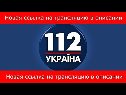 Трансляция прямого эфира телевизионного канала 112 Украина