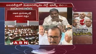 Karnataka floor test | Will Kumaraswamy resign ahead of trust vote ? | Karnataka Assembly Session