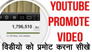 YouTube Video Promote in Hindi || How to Promote YouTube Video and Channel (Hindi)