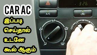 கார் ஏசி  - இதை செய்தால் உடனே கூல் ஆகும்  -  Car Ac Service and Maintenance in Tamil