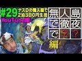"""【#29】ナスDの無人島で2泊3日0円生活!無人島で徹夜で??編/Crazy D's 3 Days Desert Island Survival:Episode""""All Night doing…?!"""""""