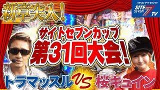 【CRルパン三世】第31回記念大会 サイトセブンカップ#399【CR秘宝伝】