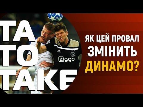 Динамо – Аякс, майбутнє киян, збірна і Лунін | ТаТоТаке №41
