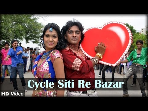 Cycle Sity Re Bazar | Thakor Ni Lohi Bhini Chundadi | New Gujarati Film Song video