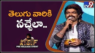 Music director Ravi speech at KGF Pre Release Event