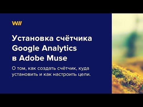 Установка счетчика Google Analytics в Adobe Muse