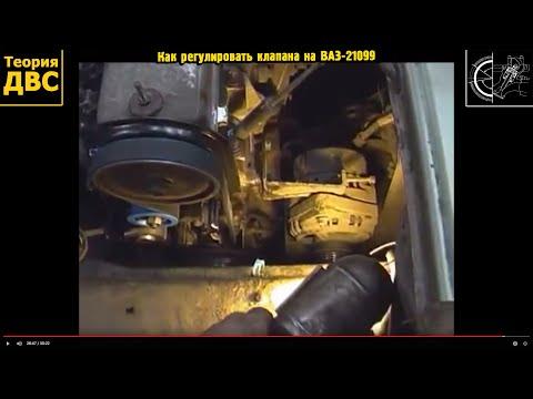 Теория ДВС: ВАЗ-21099, Замена ремня ГРМ и регулировка клапанов