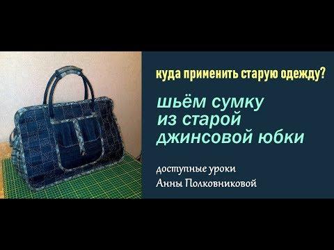 Дорожные сумки своими руками мастер класс 10