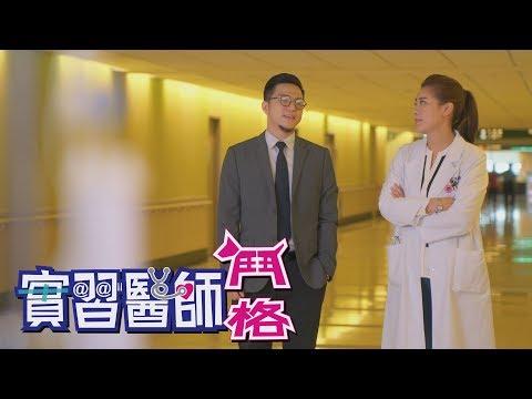 台劇-實習醫師鬥格-EP 215