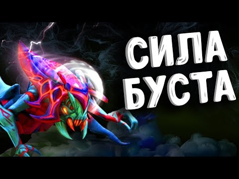 СИЛА БУСТА В ИГРЕ ДОТА 2 - WEAVER DOTA 2