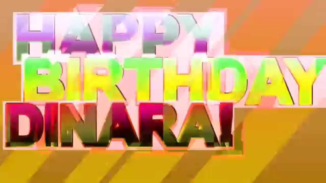 Динара поздравления с днем рождения